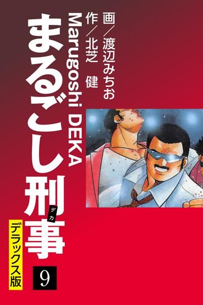 まるごし刑事 デラックス版 (9)