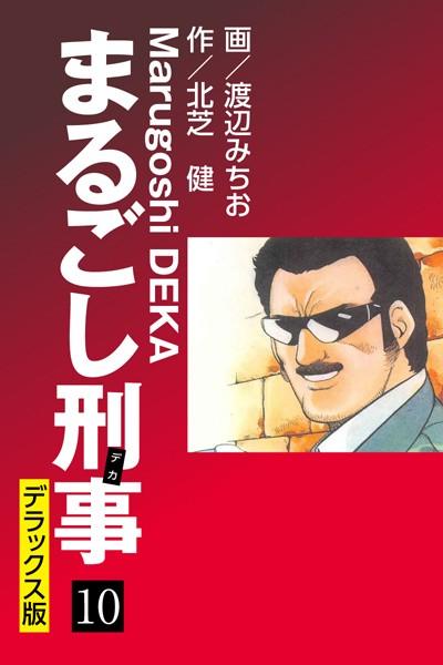 まるごし刑事 デラックス版 (10)