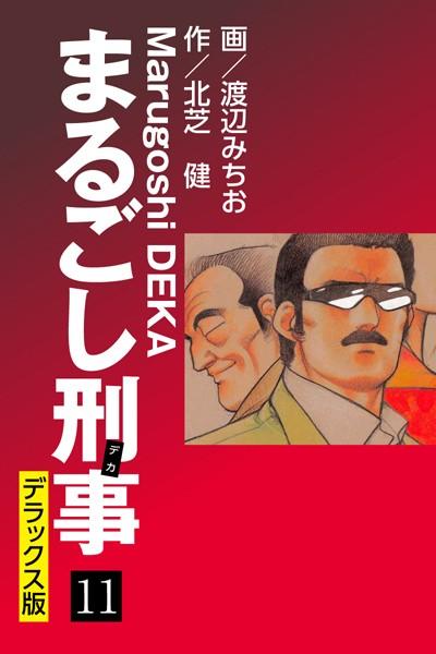 まるごし刑事 デラックス版 (11)