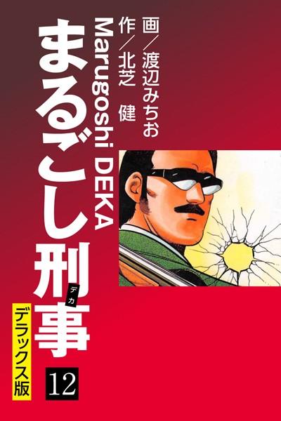 まるごし刑事 デラックス版 (12)