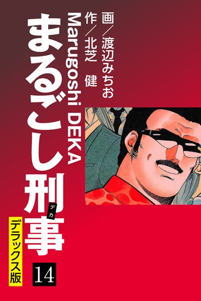 まるごし刑事 デラックス版 (14)