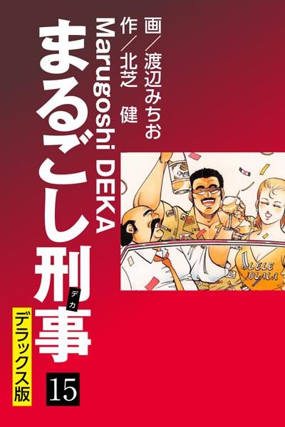 まるごし刑事 デラックス版 (15)