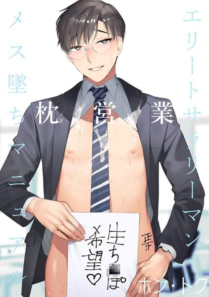 【社会人 BL漫画】エリートサラリーマン枕営業メス堕ちマニュアル(単話)