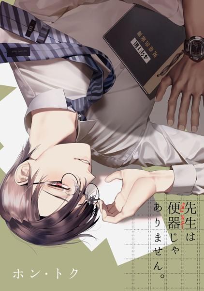 【教師 BL漫画】先生は便器じゃありません。(単話)