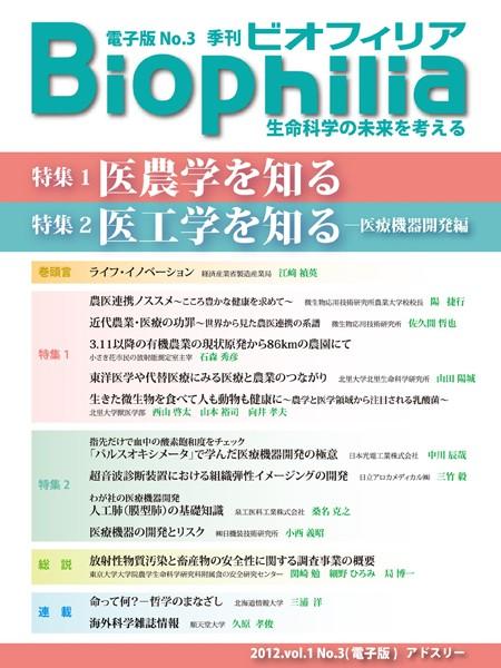 BIOPHILIA 電子版 第3号 (2012年10月・秋号) 医農学を知る 医工学を知る-医療機器開発編