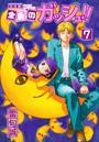 金色のガッシュ!! 完全版 (7)