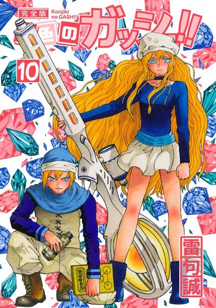 金色のガッシュ!! 完全版 (10)