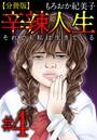 辛辣人生〜それでも私は生きている〜 分冊版 (4)