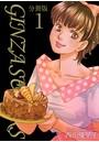 GINZA SUGARS 分冊版 (1)