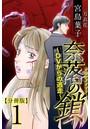 奈落の鎖〜DVからの逃走〜 分冊版 (1)