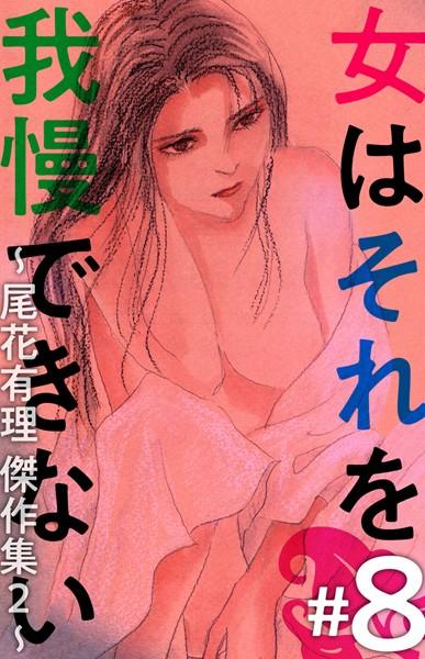女はそれを我慢できない〜尾花有理 傑作集2〜 (8)