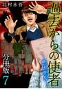 過去からの使者 〜悪因悪果〜 (7)