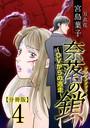 奈落の鎖〜DVからの逃走〜 分冊版 (4)