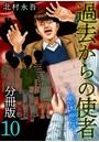 過去からの使者 〜悪因悪果〜 (10) 分冊版