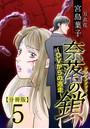 奈落の鎖〜DVからの逃走〜 分冊版 (5)