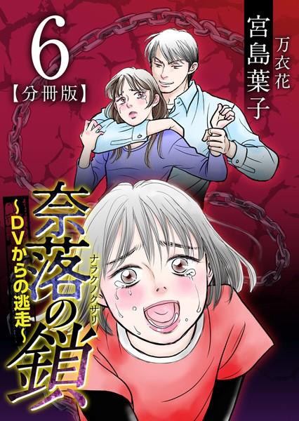 奈落の鎖〜DVからの逃走〜(単話)