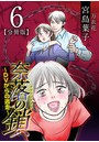 奈落の鎖〜DVからの逃走〜 分冊版 (6)