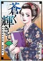 蒼く輝きて〜日本最初の女医、荻野吟子〜