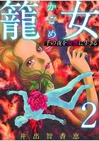 籠女〜千の夜を復讐に生きる〜 (2)