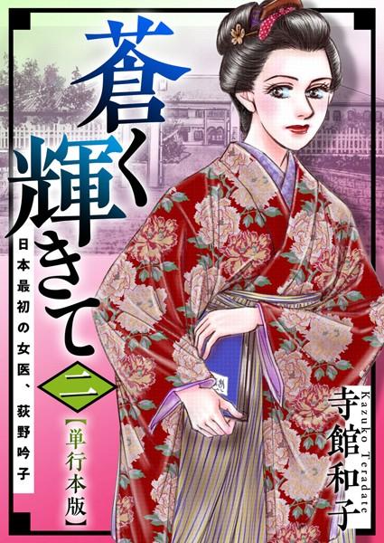蒼く輝きて〜日本最初の女医、荻野吟子〜 単行本版 (2)