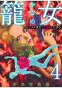 籠女〜千の夜を復讐に生きる〜 (4)