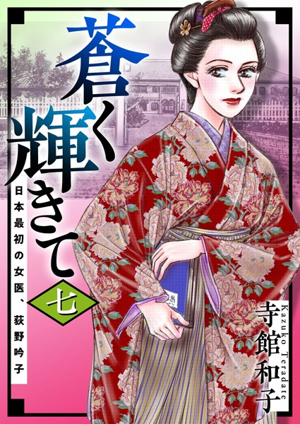 蒼く輝きて〜日本最初の女医、荻野吟子〜(単話)
