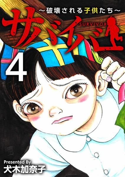 サバイバー〜破壊される子供たち〜(単話)