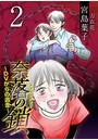 奈落の鎖〜DVからの逃走〜 (2)