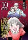 奈落の鎖〜DVからの逃走〜 分冊版 (10)