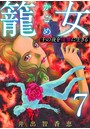 籠女〜千の夜を復讐に生きる〜 (7)