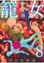 籠女〜千の夜を復讐に生きる〜 (8)