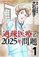 過疎医療と2025年問題(単話)