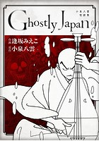 Ghostly Japan ~小泉八雲怪談集~