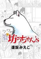 21世紀坊っちゃん's(単話)