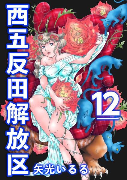 西五反田解放区(単話)