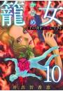 籠女〜千の夜を復讐に生きる〜 (10)