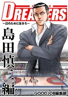 DREAMERS〜己のために生きろ〜島田慎二編