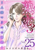 熟恋3〜人妻マリエの誘惑〜(単話)