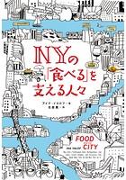 NYの「食べる」を支える人々