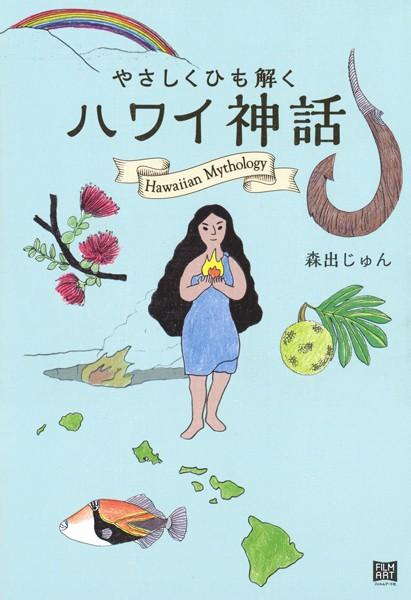 やさしくひも解くハワイ神話