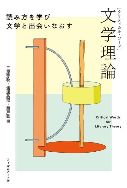 クリティカル・ワード 文学理論