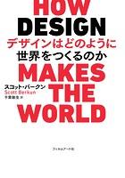 デザインはどのように世界をつくるのか