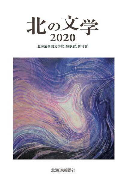 北の文学 2020