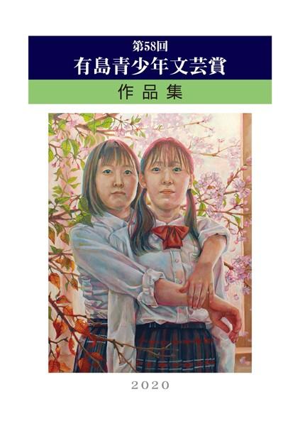 第58回有島青少年文芸賞 作品集
