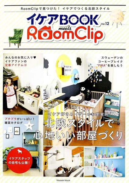 イケアBOOK【イケアブック】 vol.12 meets RoomClip