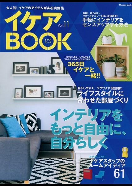 イケアBOOK【イケアブック】 vol.11