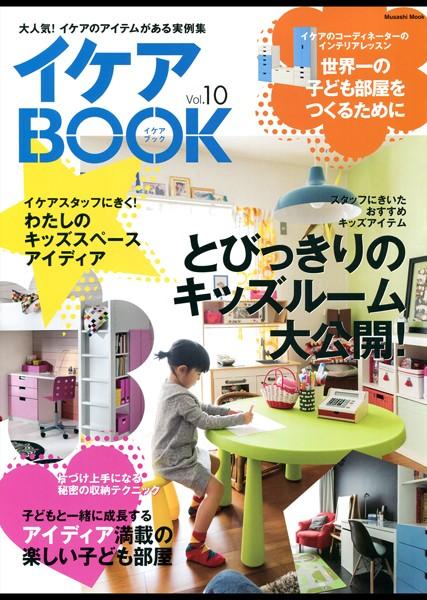 イケアBOOK【イケアブック】 vol.10