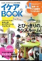イケアBOOK【イケアブック】