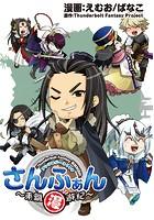 「Thunderbolt Fantasy 東離劍遊紀」アンソロジーコミック『さんふぁん〜東離漫遊紀〜』
