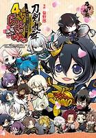 「刀剣乱舞-ONLINE-」アンソロジーコミック『4コマらんぶっ〜ぷちらんぶっ〜』